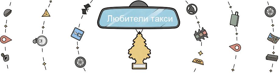 «Любители такси»